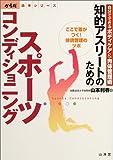 知的アスリートのためのスポーツコンディショニング―自分でできるボディケア&肉体管理術 (からだ読本シリーズ)