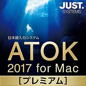 ATOK 2017 for Mac 【プレミアム】|ダウンロード版