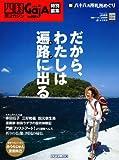 四国旅マガジン GajA(ガジャ) No.48 だから、わたしは遍路(たび)に出る (特別編集号)