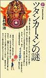 ツタンカーメンの謎 (講談社現代新書 (749))
