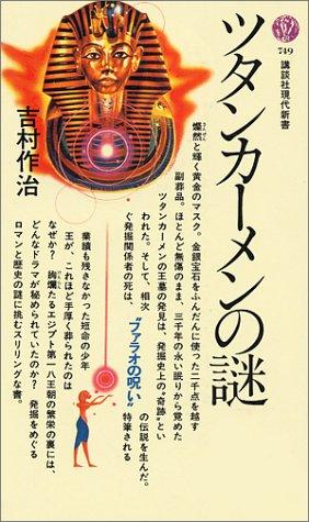 ツタンカーメンの謎 (講談社現代新書 (749))の詳細を見る