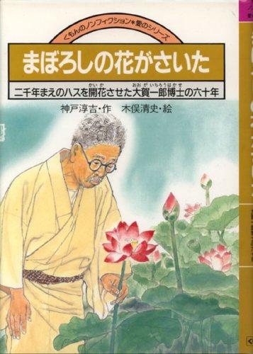 まぼろしの花がさいた―二千年まえのハスを開花させた大賀一郎博士の六十年 (くもんのノンフィクション・愛のシリーズ)