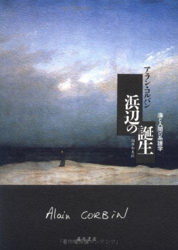 浜辺の誕生―海と人間の系譜学 / アラン・コルバン