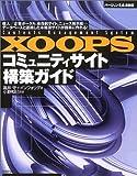 XOOPS コミュニティサイト 構築ガイド   (技術評論社)
