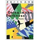 黒猫の三角 (講談社文庫)
