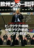 欧州サッカー批評 2 (双葉社スーパームック サッカー批評別冊)