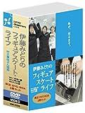 伊藤みどりの フィギュアスケート・ライフ DVDボックス