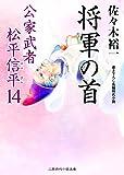 将軍の首 公家武者 松平信平14 (二見時代小説文庫)