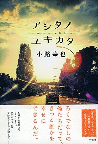 アシタノユキカタの詳細を見る