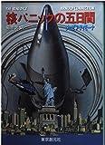 核パニックの五日間 (創元推理文庫)