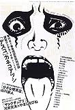 月刊コミックビーム 2014年12月号