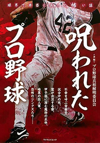 呪われたプロ野球 (マイウェイムック)
