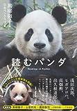 「読むパンダ」販売ページヘ
