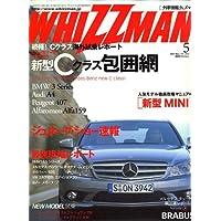 外車情報WHIZZMAN (ウィズマン) 2007年 05月号 [雑誌]