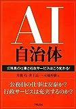 AI自治体