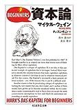 ビギナーズ 『資本論』 (ちくま学芸文庫)