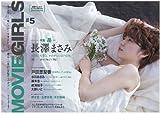 B.L.T. MOVIE GIRLS ♯5 (TOKYO NEWS MOOK 225号)