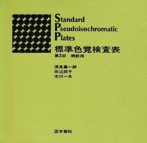 標準色覚検査表 第3部 検診用