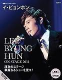 ぴあ ライブフォトマガジン イ・ビョンホン オンステージ2011 (ぴあMOOK 韓国エンタメシリーズ)