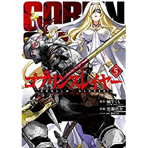 ゴブリンスレイヤー 5巻 (デジタル版ビッグガンガンコミックス)