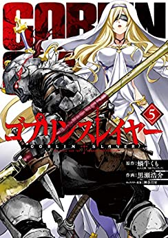 ゴブリンスレイヤー 第01 05巻 [Goblin Slayer vol 01 05], manga, download, free