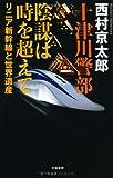 十津川警部 陰謀は時を超えて―リニア新幹線と世界遺産