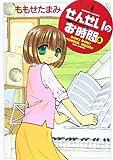 せんせいのお時間 5 (バンブー・コミックス)