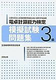 全経電卓計算能力検定3級模擬試験問題集