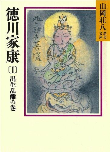 徳川家康(1) 出生乱離の巻 (山岡荘八歴史文庫)の詳細を見る