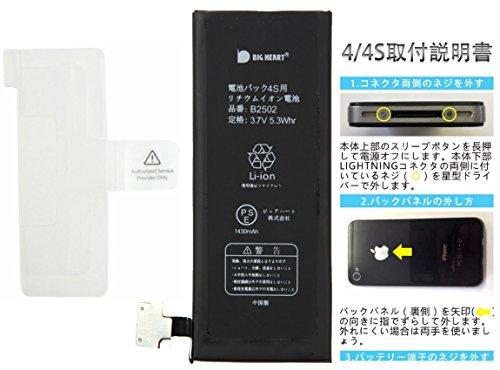 BIGHEART iPhone 交換用 PSEバッテリー (iPhone4s)