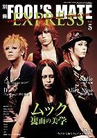 別冊FOOL'S MATE EXPRESS (フールズメイトエクスプレス) 2009年 10月号 [雑誌]()