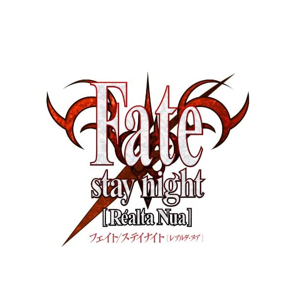 Fate/stay night [Realta...の紹介画像3