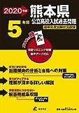 熊本県 公立高校入試過去問題 2020年度版《過去5年分収録》英語リスニング問題音声データダウンロード付 (Z43)