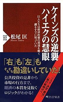 [松尾 匡]のケインズの逆襲、ハイエクの慧眼 巨人たちは経済政策の混迷を解く鍵をすでに知っていた PHP新書