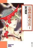 霊感商法株式会社(1) (ソノラマコミック文庫)