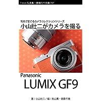 Foton機種別作例集097 写真で愛でるカメラコレクションシリーズ 小山壯二がカメラを撮る Panasonic LUMIX GF9