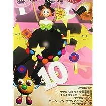 NHK音楽ファンタジーゆめ 第10巻 [VHS]