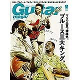 ギター・マガジン 2019年 8月号 (特集:ブルース三大キング) [雑誌]