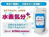 水素入浴剤 水素水のお風呂が10回分 水素気分プラス300gパック 水素化マグネシウム配合