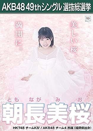 【朝長美桜】 公式生写真 AKB48 願いごとの持ち腐れ 劇場盤特典