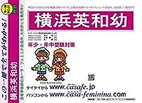 横浜英和幼稚園【神奈川県】 H31年度用過去問題集13(H30+幼児テスト)