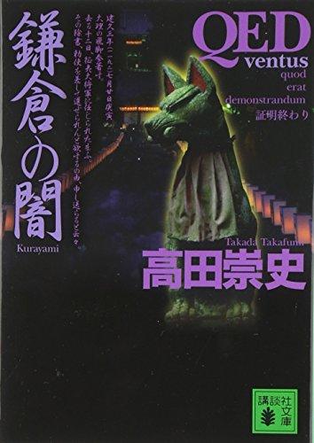 QED~ventus~〈鎌倉の闇〉 (講談社文庫)の詳細を見る