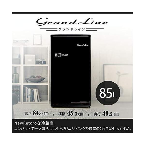 Grand-Line 冷蔵庫 85L 1ドア ...の紹介画像2