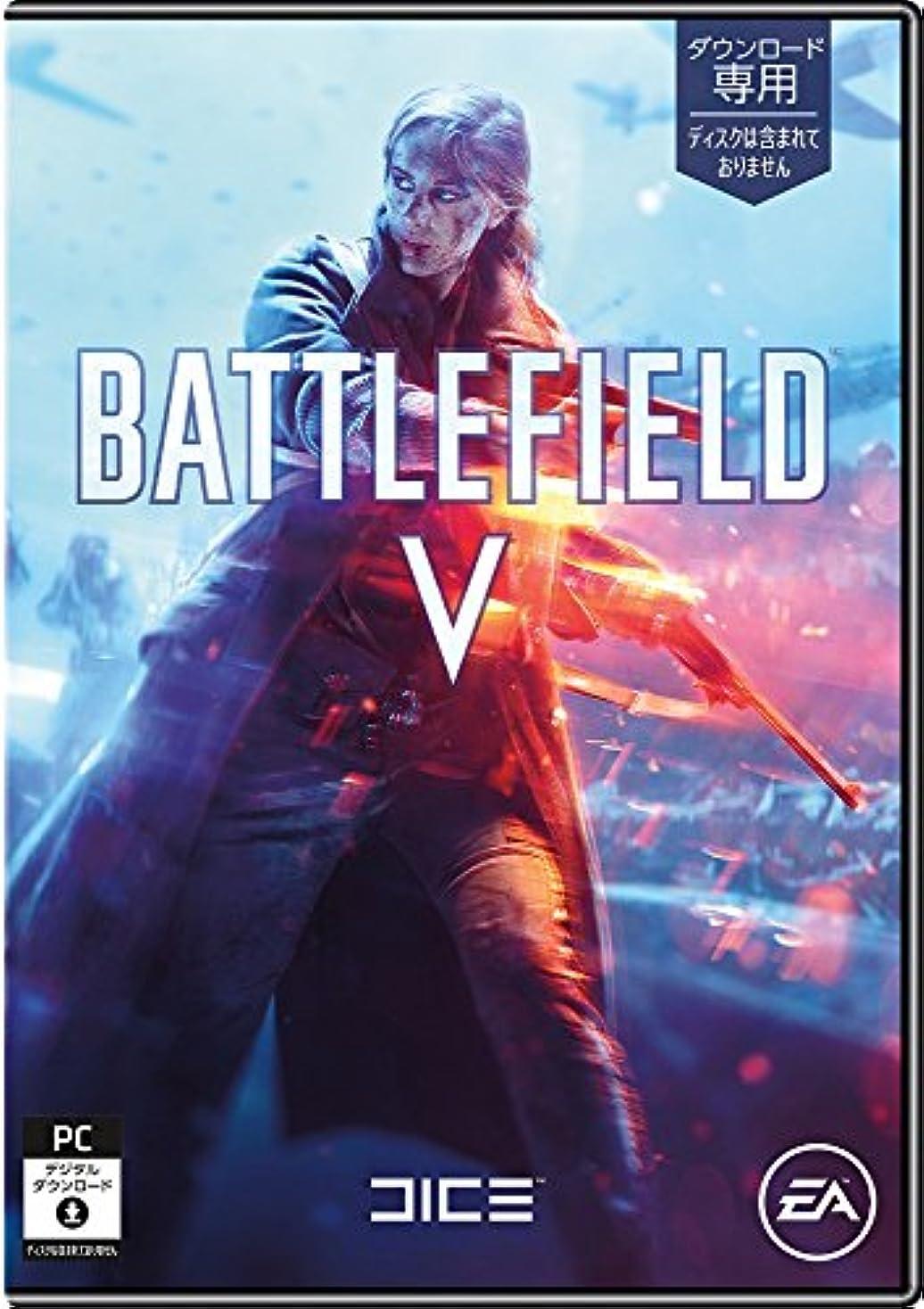 アンプ首相執着Battlefield V