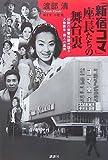 「新宿コマ」座長たちの舞台裏 伝説の音響技師が語る大物歌手・芸人の真実