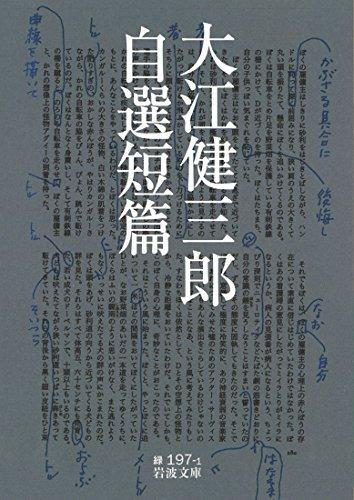 大江健三郎自選短篇  / 大江 健三郎