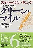 グリーン・マイル〈6〉闇の彼方へ (新潮文庫)