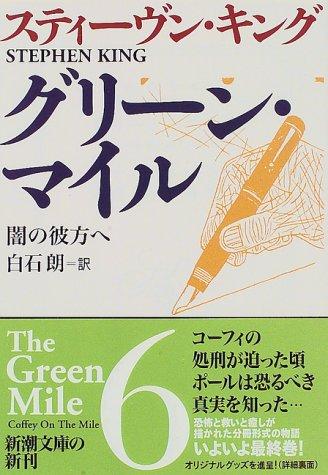 グリーン・マイル〈6〉闇の彼方へ (新潮文庫)の詳細を見る