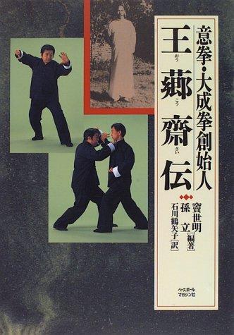 意拳・大成拳創始人王【コウ】斎伝