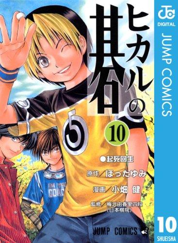ヒカルの碁 10 (ジャンプコミックスDIGITAL)の詳細を見る